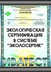 Экологическая сертификация в системе «ЭКОЛОСЕРТИК»