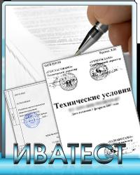 Регистрация ТУ в Гос.реестре
