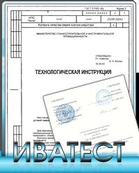 ТИ – технологическая инструкция